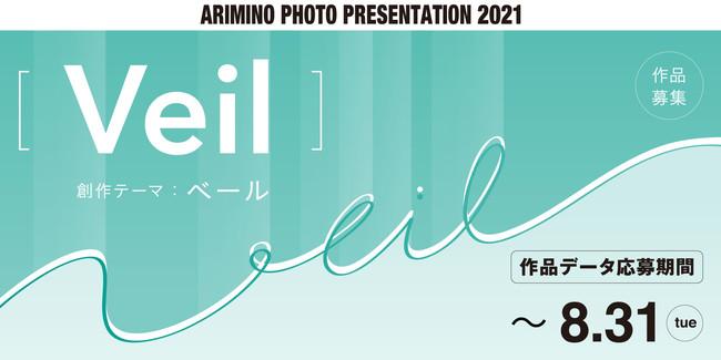 アリミノ フォトプレゼンテーション2021